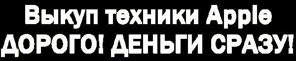 Выкуп Макбук — ДОРОГО. деньги сразу